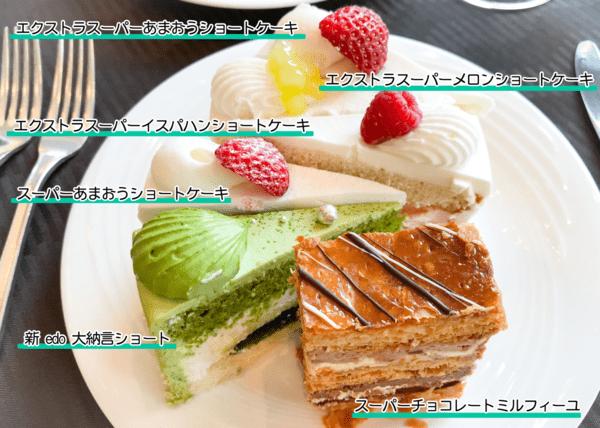 ホテルニューオータニ東京 スイーツブッフェ メニュー エクストラスーパーあまおうショートケーキ、エクストラスーパーメロンショートケーキ、エクストラスーパーイスパハンショートケーキ 、スーパーあまおうショートケーキ、新edo大納言ショート、スーパーチョコレートミルフィーユ