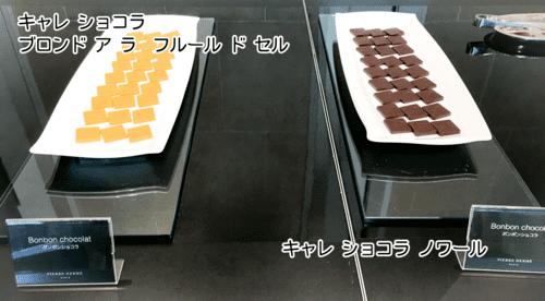 ピエール・エルメ・パリ ボンボンショコラ Bonbon chocolat