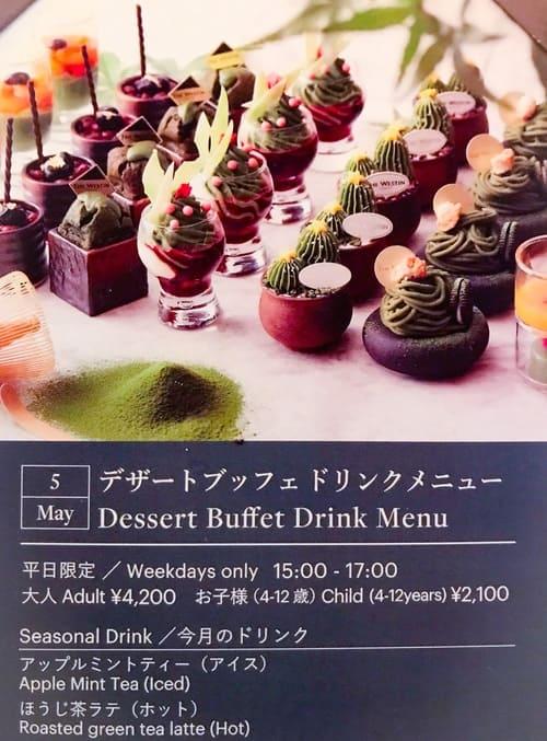 ザ・テラス 抹茶デザートブッフェ ドリンクメニュー 2019年5月