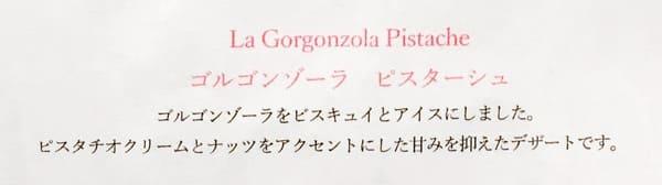 鎧塚俊彦 カウンターデザートゴルゴンゾーラ ピスターシュのメニュー