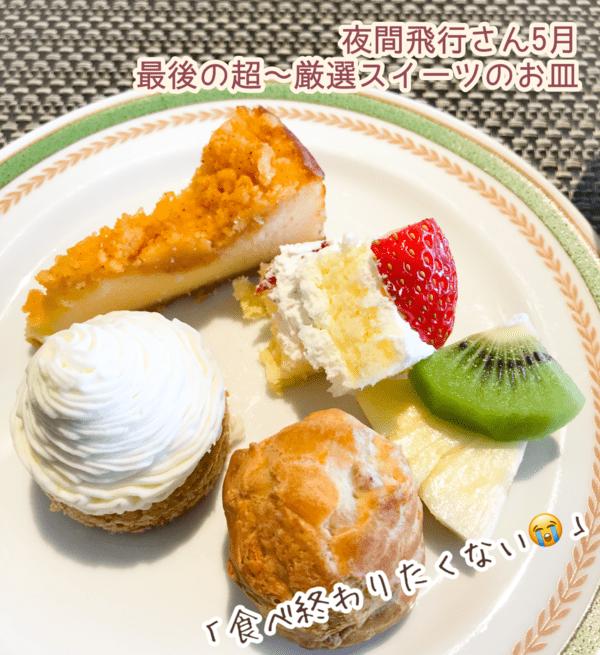 川崎日航ホテル 夜間飛行 最後に食べたお皿 レビューブログ