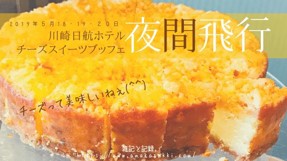 川崎日航ホテル 夜間飛行『チーズスイーツブッフェ』2019年5月 ブログ