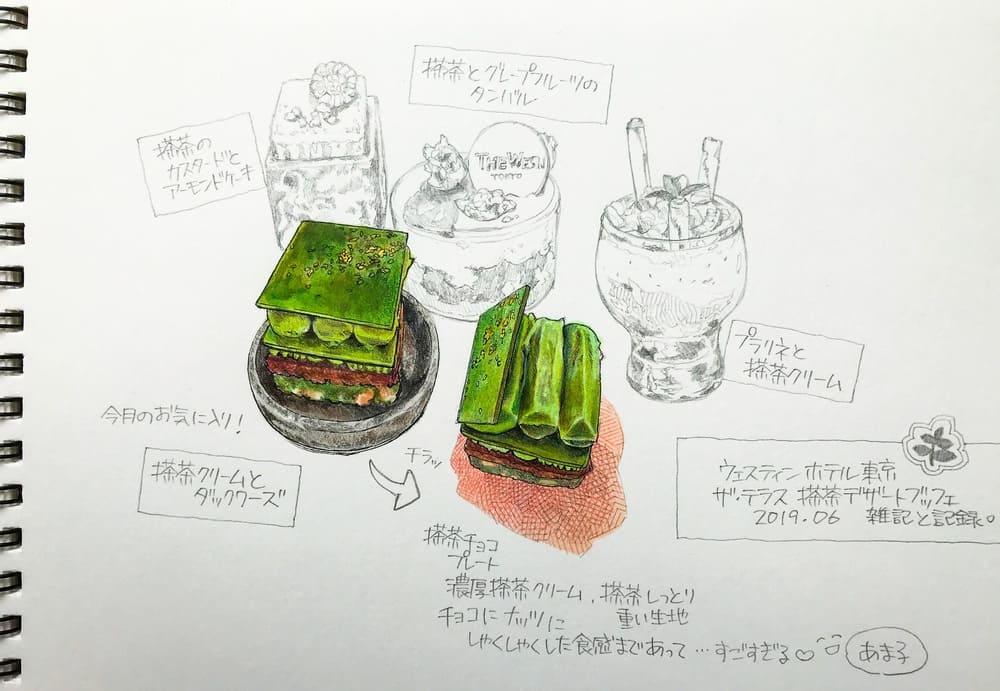 ザ・テラス 抹茶デザートブッフェ 2019年6月 お気に入りのデザートイラスト ブログ