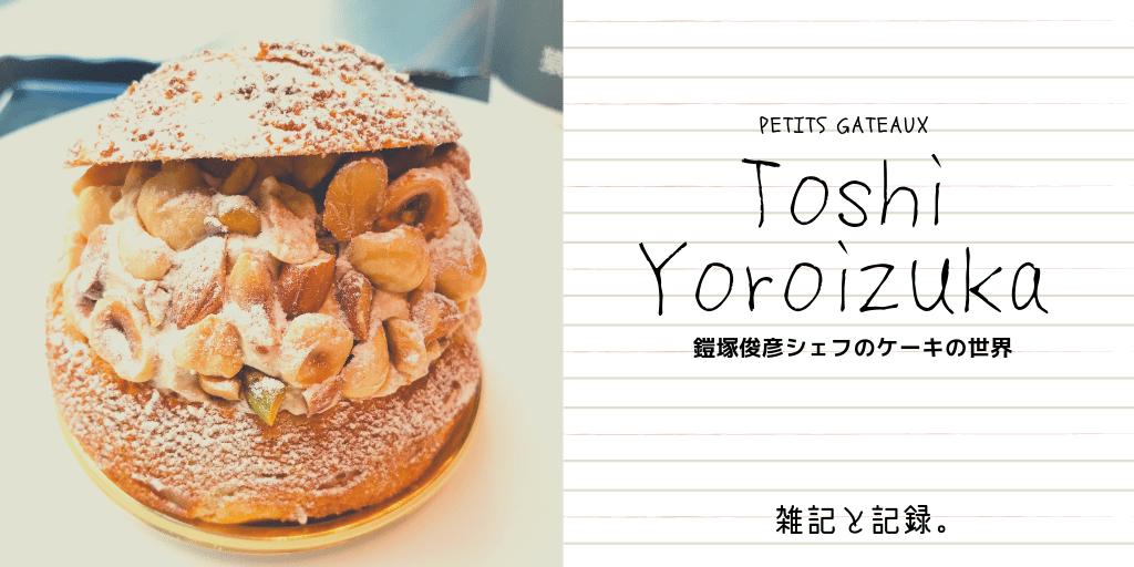 鎧塚俊彦シェフ おすすめケーキ 口コミレビューブログ