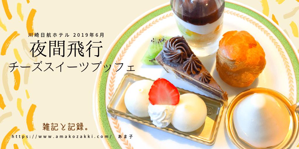 川崎日航ホテルスイーツブッフェ 夜間飛行 2019年6月「チーズスイーツブッフェ」ブログ