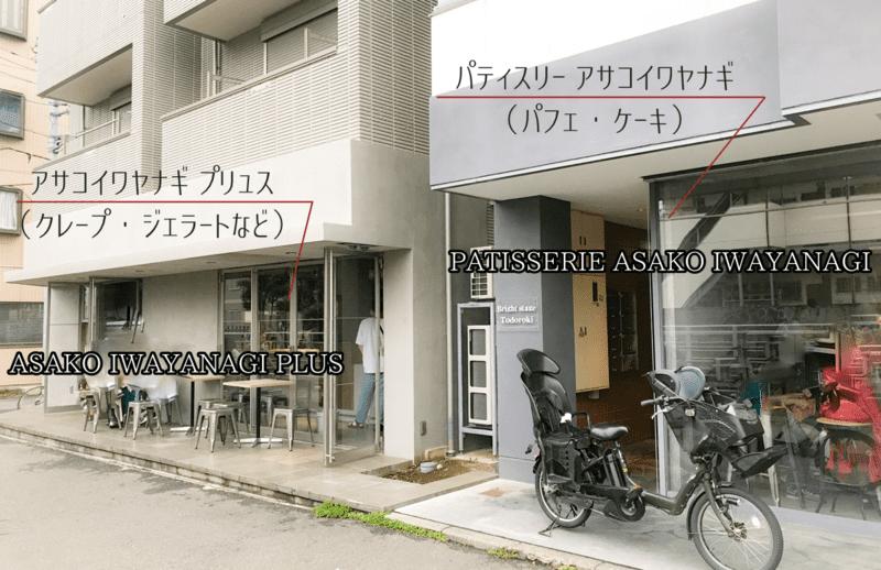 アサコイワヤナギの店舗・姉妹店プリュス・待合スペースについての外観写真