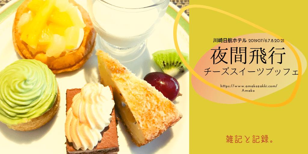 川崎日航ホテル 夜間飛行 チーズスイーツブッフェ 2019年7月 ブログ