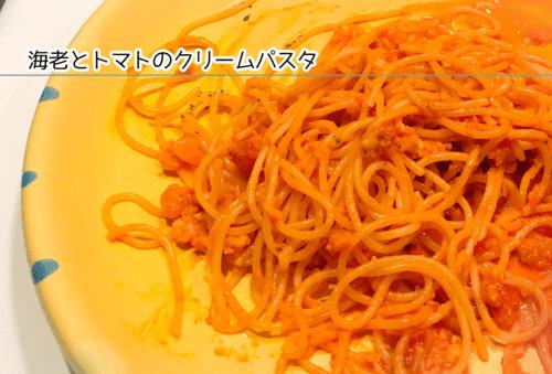 海老とトマトのクリームパスタ