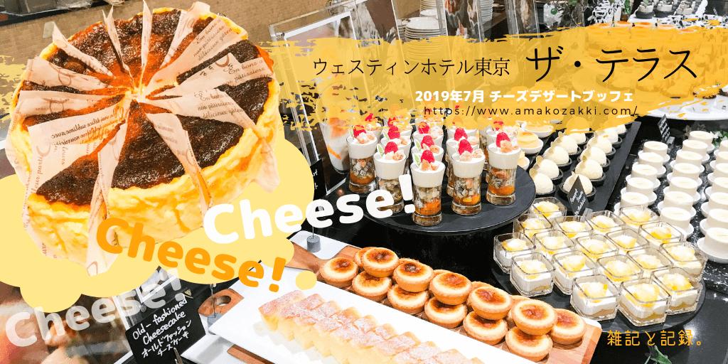 【ザ・テラス】のチーズデザートブッフェ2019年7月のブログ【ウェスティンホテル東京】