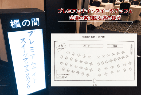 川崎日航ホテル 開業55周年記念 プレミアムナイトスイーツブッフェ 会場 11階 宴会場「橘の間」