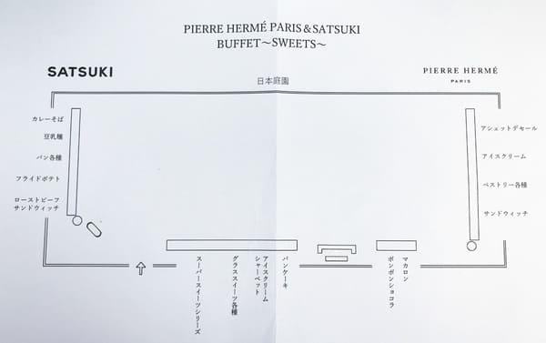 ピエール・エルメ・パリ&SATSUKI スイーツブッフェ2019年9月1日会場案内図