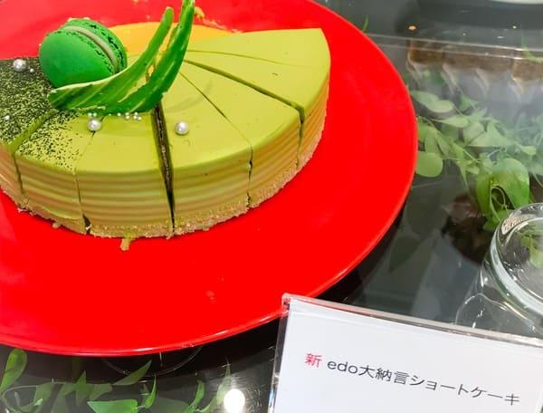 新edo 大納言ショートケーキ