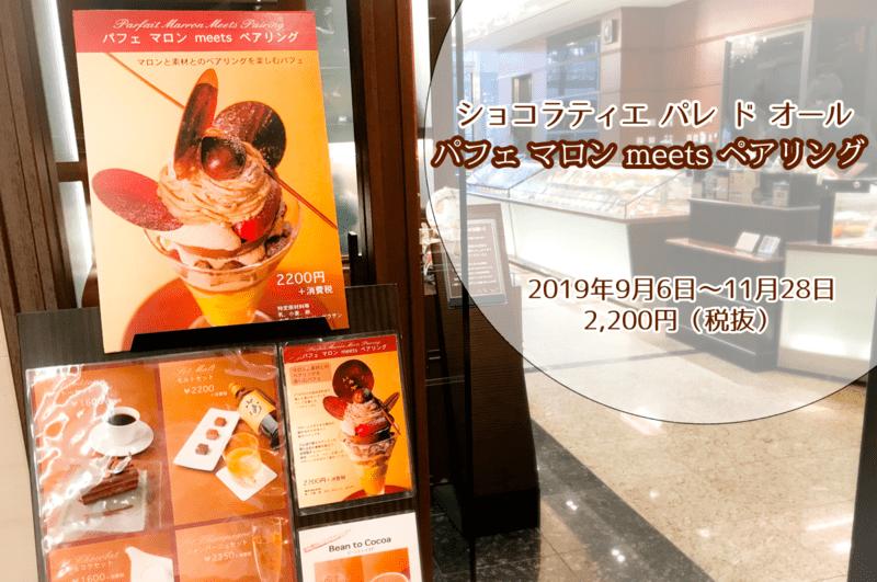 東京 新丸の内ビルディング1階 ショコラティエ パレドオール入口