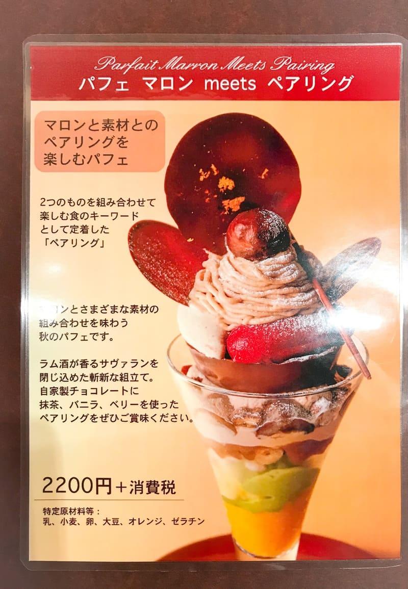 【パフェ マロン meets ペアリング】メニュー