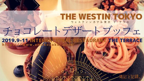 2019年9月 ザ・テラス チョコレートデザートブッフェ【ウェスティンホテル東京】ブログ