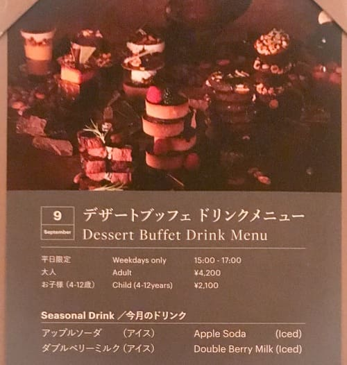 2019年9月 チョコレートデザートブッフェ ドリンクメニュー