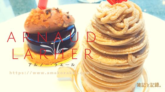 アルノー・ラエール 2019年9月のケーキ