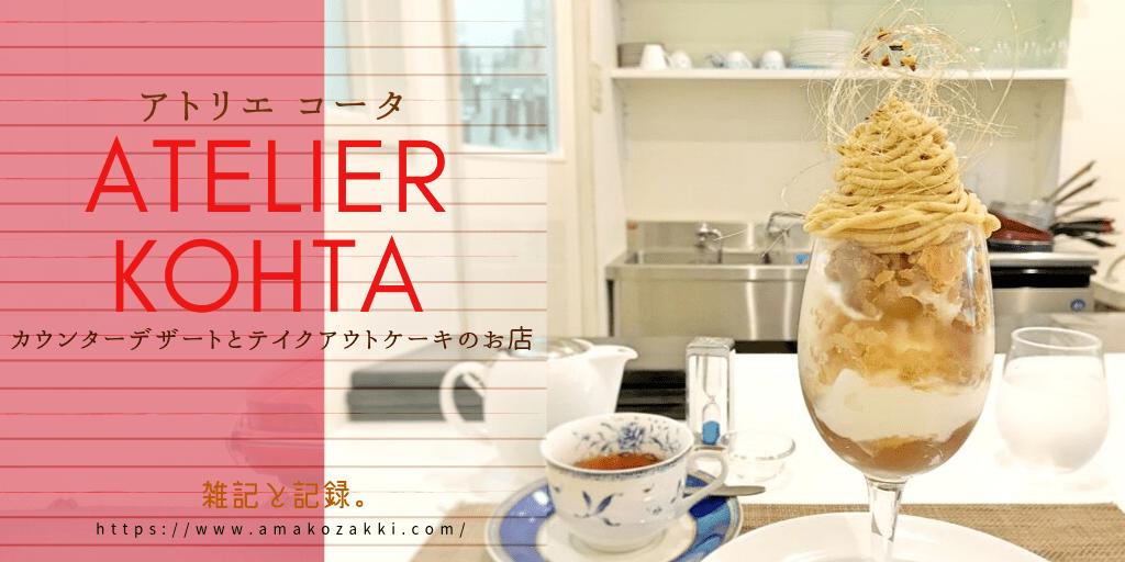 神楽坂アトリエコータ カウンターデザート パフェ パンケーキ 口コミレビューブログ