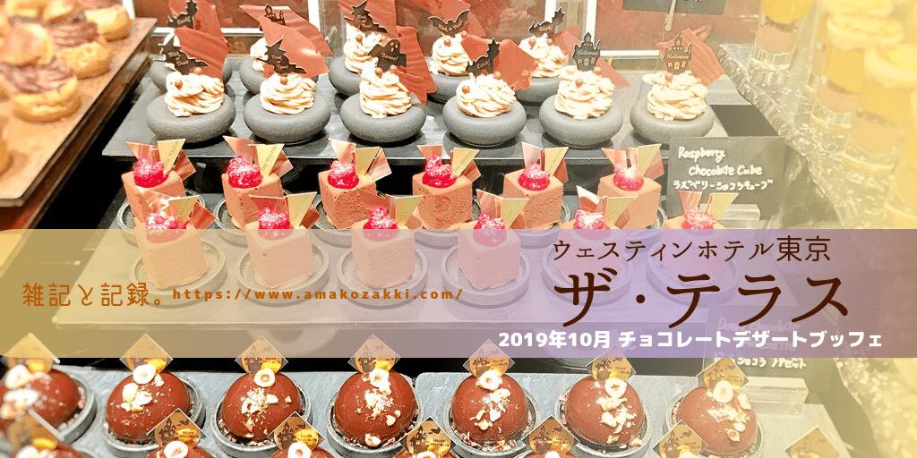 ウェスティンホテル東京 ザ・テラス 2019年10月 チョコレートデザートブッフェ ブログ