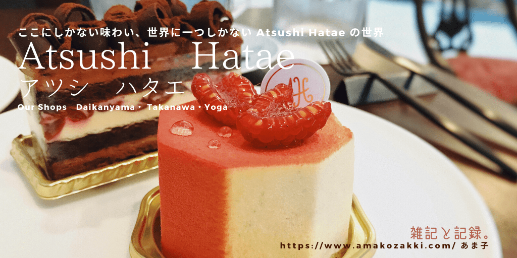 Atsushi Hatae アツシハタエ 代官山店 ケーキレビュー口コミブログ
