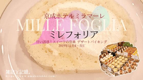 京成ホテルミラマーレ ミレフォリア【2019年11月4・5日開催】甘い誘惑!スイーツの祭典 デザートバイキング