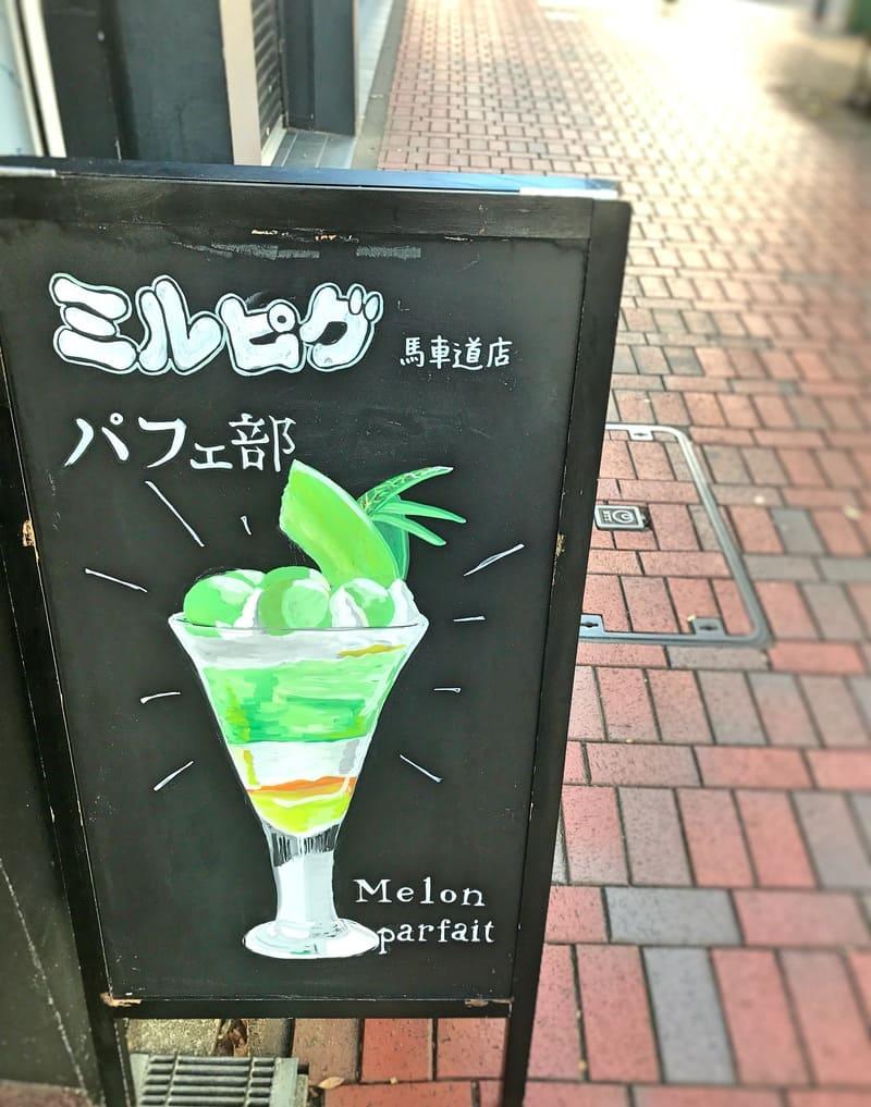 横浜 馬車道 ミルピグ パフェ部の看板
