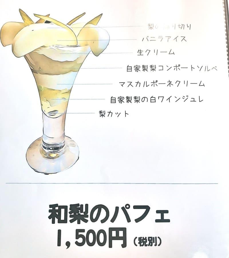横浜馬車道 和梨のパフェ