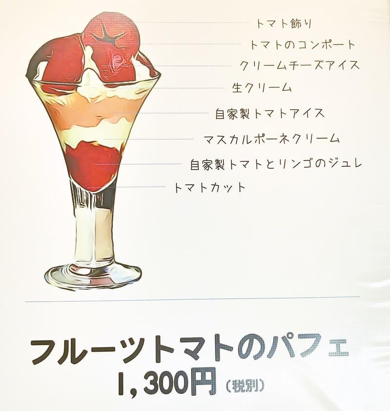 ミルピグパフェ部 フルーツトマトのパフェ