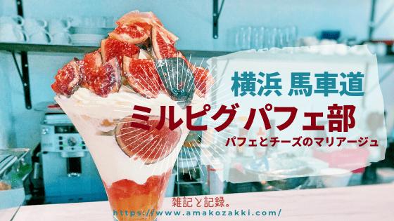 横浜 馬車道「ミルピグ パフェ部」口コミレビューブログ