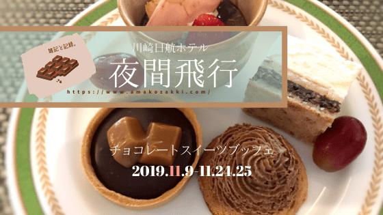 川崎日航ホテル 夜間飛行【ブログ】2019年11月チョコレートスイーツブッフェ