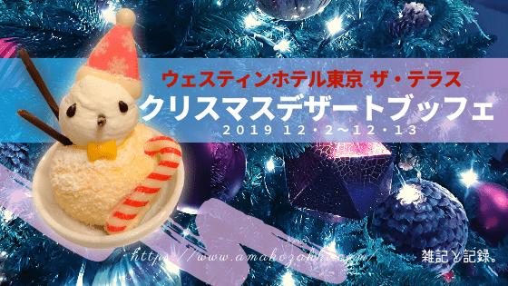 ウェスティンホテル東京 ザ・テラス クリスマスデザートブッフェ 2019年12月のブログ