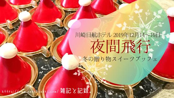 川崎日航ホテル2019年12月開催「夜間飛行」冬の贈り物スイーツブッフェ