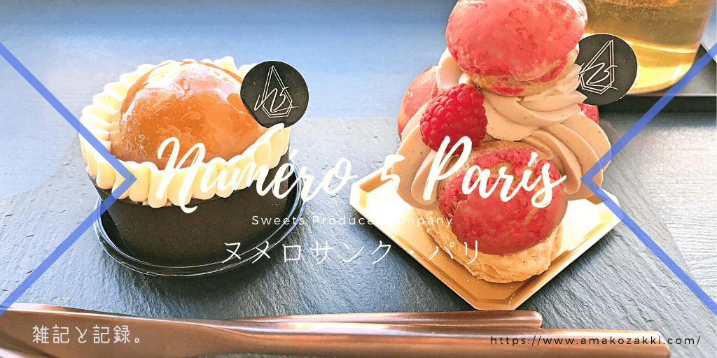 Numéro 5 Paris ヌメロサンクパリ2020年のスイーツ口コミ ブログ