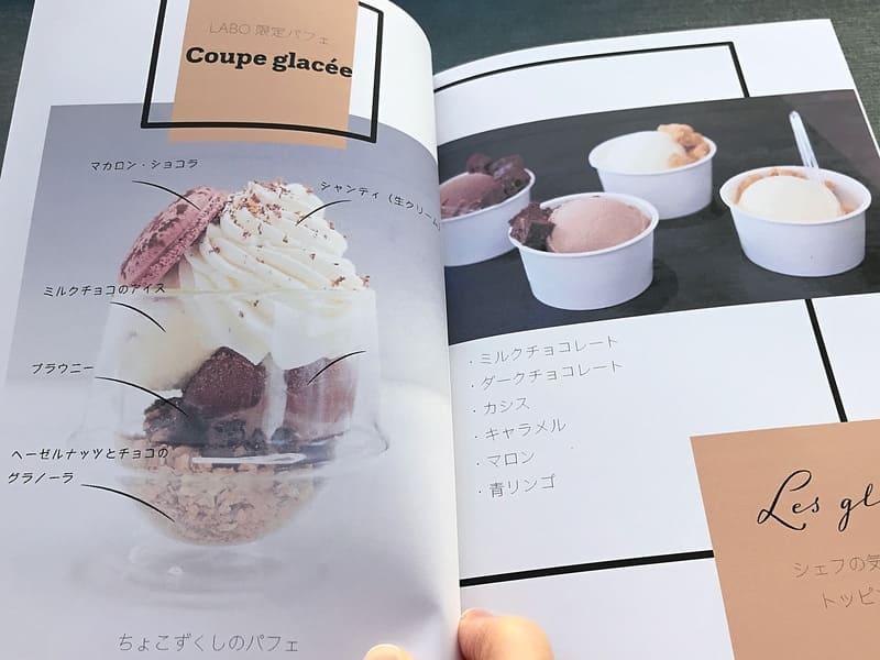 ヌメロサンクパリ 「チョコずくしのパフェ」他アイスメニュー