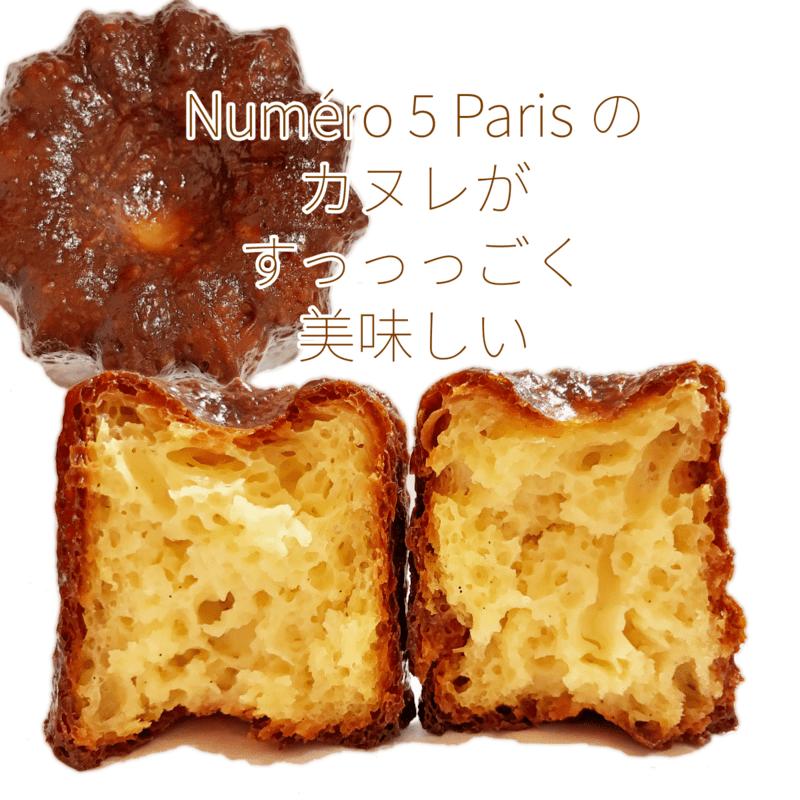 ヌメロサンクパリ カヌレ(ナチュレ) 400円 税抜きの写真・ブログ