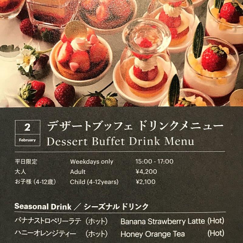 ザ・テラス デザートブッフェの今月のドリンクメニュー2020年2月