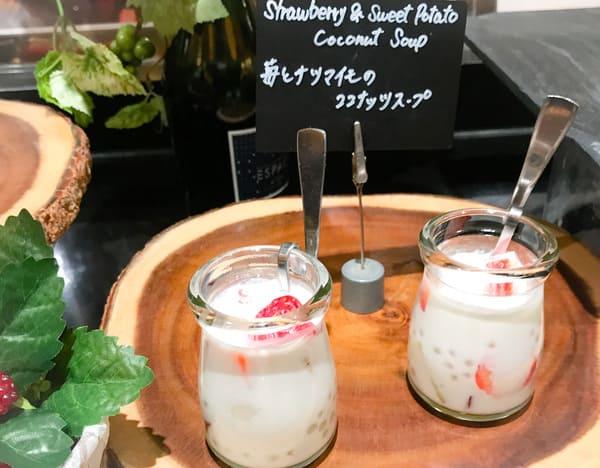 苺とサツマイモのココナッツスープ