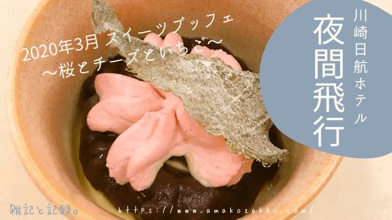 川崎日航ホテル 夜間飛行 いちごスイーツブッフェ2020年3月のブログ