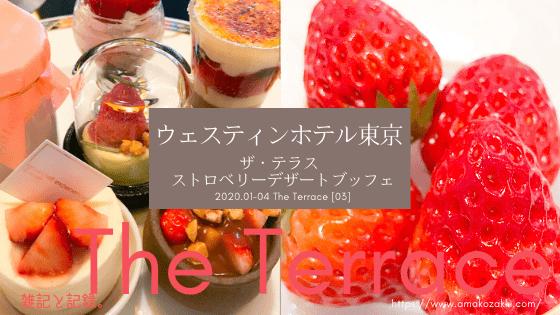 ウェスティンホテル東京 ザ・テラス ストロベリーデザートブッフェ2020年3月のブログ
