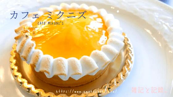 カフェミクニズCAFE MIKUNI'Sのケーキのブログ