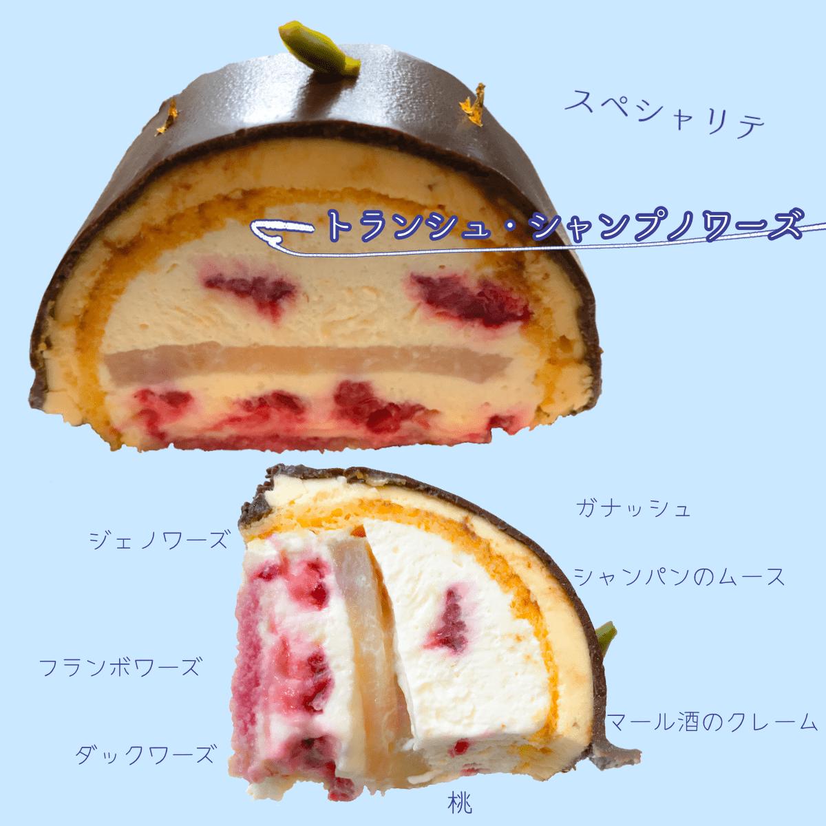イルプルーのケーキ【スペシャリテ】トランシュ・シャンプノワーズ