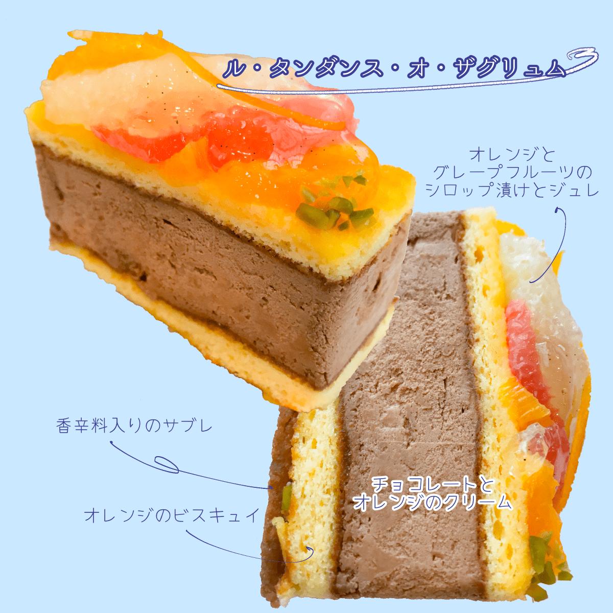 イルプルーのケーキ ル・タンダンス・オ・ザグリュム