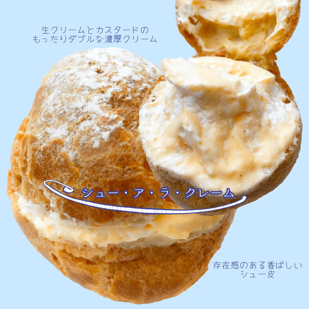 イルプルーのお菓子 シュー・ア・ラ ・クレーム