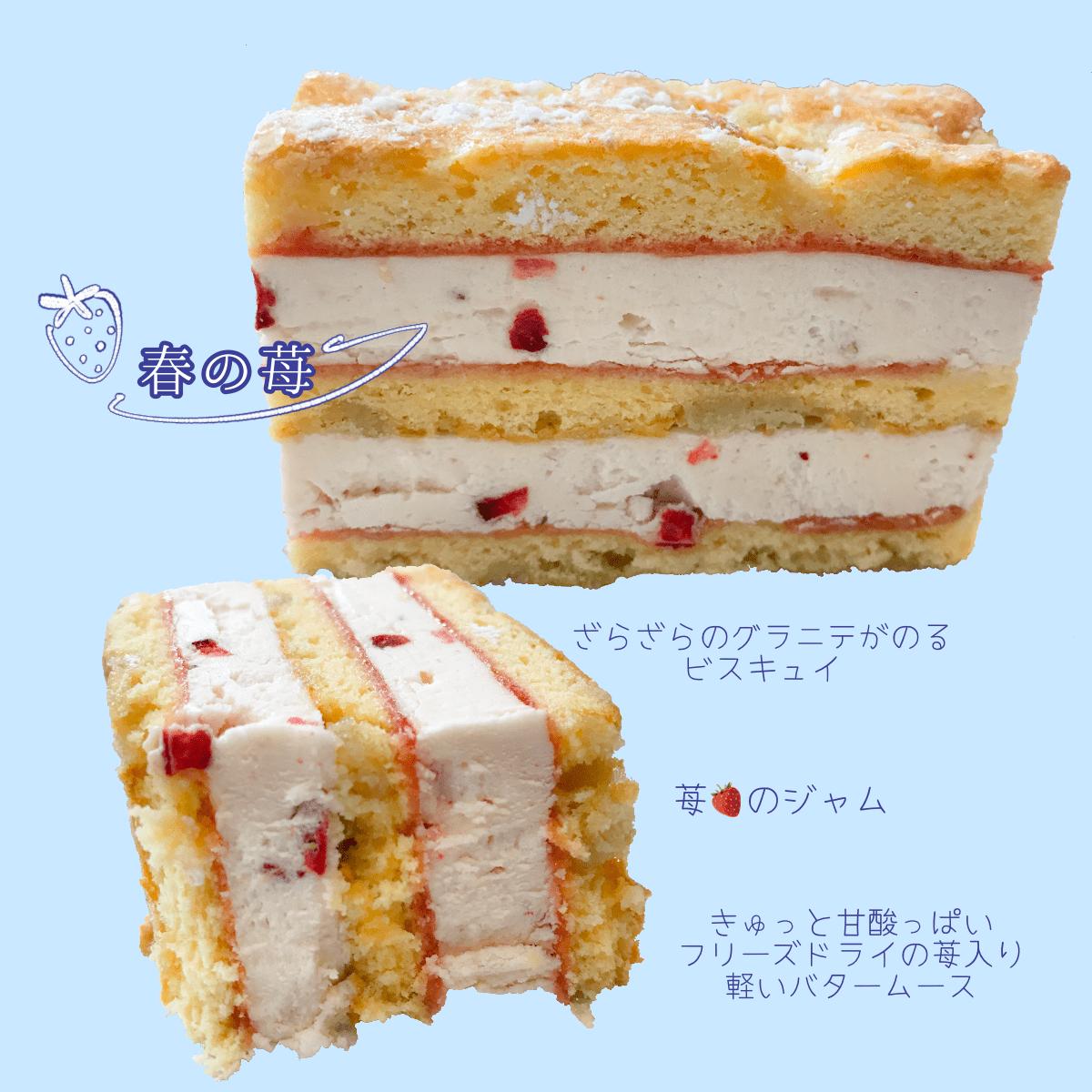 イルプルーのケーキ春の苺