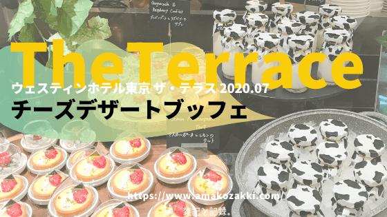 ブログ|ウェスティンホテル東京「ザ・テラス」チーズデザートブッフェ2020年7月