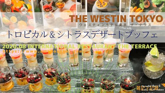 ウェスティンホテル東京「ザ・テラス2020年8月 トロピカル&シトラスデザートブッフェ」