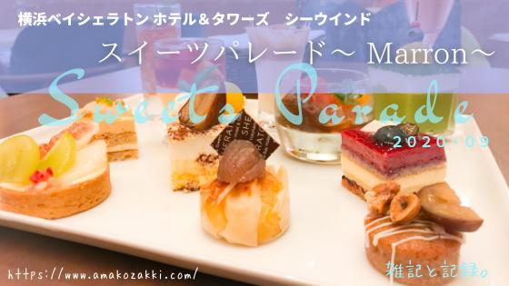 横浜ベイシェラトン スイーツブッフェシーウインド『スイーツパレード〜マロン〜』2020年9月のブログ