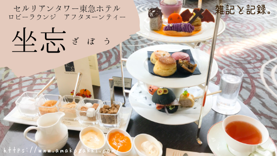 渋谷 セルリアンタワー東急ホテル『坐忘』ハロウィンアフタヌーンティー のブログ