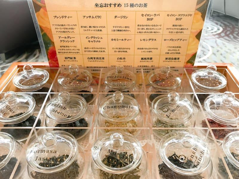 坐忘約30種類のティーセレクションの香りサンプル