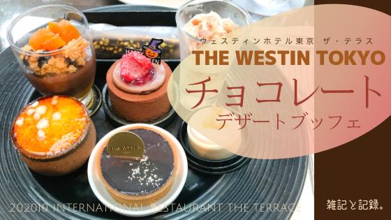 ザ・テラス 2020年10月 チョコレートデザートブッフェのブログ